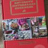 Review: Het grote Sinterklaas kookboek
